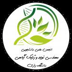 انجمن علمی دانشجویی مهندسی تولید و ژنتیک گیاهی دانشگاه رازی