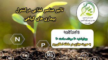 عناصر غذایی در کنترل بیماریهای گیاهی