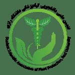 انجمن گیاهپزشکی دانشگاه رازی